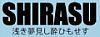 LogoShirasu Raubfischprogramm