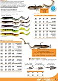 Savagear Real Eel 20cm 27g+5g Olive Pear